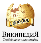 Russian Wikipedia crossed the million-article mark at some point around 0300 UTC on 11 May.